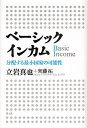ベーシックインカム 分配する最小国家の可能性/立岩真也/斉藤拓