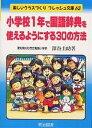 小学校1年で国語辞典を使えるようにする30の方法/深谷圭助【2500円以上送料無料】