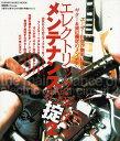エレクトリック・ギター・メンテナンスの掟 GIGS Presents 2/渡邉博海【2500円以上送料無料】