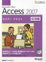 Microsoft Office Access 2007 応用編/日経BPソフトプレス