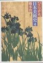 ひらがな日本美術史 4/橋本治【2500円以上送料無料】