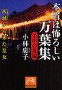 本当は怖ろしい万葉集 壬申の乱編/小林惠子【2500円以上送料無料】