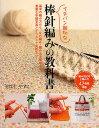 イチバン親切な棒針編みの教科書 基本の編み方から、なわ編み・編み込み模様まで、豊富な手順写真とイラストで失敗ナシ! 編み目記号と編み方42種類掲載/せばたやすこ【2500円以上送料無料】
