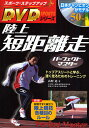陸上短距離走パーフェクトマスター トップアスリートと学ぶ、速く走るためのトレーニング/高野進【2500円以上送料無料】