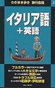 イタリア語+英語/ブルーガイド海外版出版部【2500円以上送料無料】