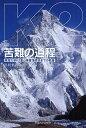 K2苦難の道程 東海大学K2登山隊登頂成功までの軌跡/出利葉義次【2500円以上送料無料】