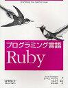 プログラミング言語Ruby/DavidFlanagan/まつもとゆきひろ/長尾高弘【2500円以上送料無料】