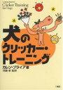 犬のクリッカー・トレーニング/カレン・プライア【2500円以上送料無料】