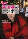 文庫, 新書 - もっと風俗嬢のホンネ/吉岡優一郎【2500円以上送料無料】