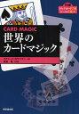 世界のカードマジック/リチャード・カウフマン/壽里竜【合計3000円以上で送料無料】