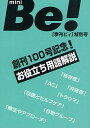 ミニBe! お役立ち用語解説/季刊Be!編集部【2500円以上送料無料】
