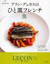 アラン・デュカスのひと皿フレンチ 魚/アラン・デュカス【2500円以上送料無料】