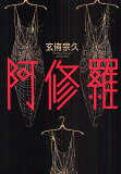 【後払いOK】【2500以上】阿修羅/玄侑宗久