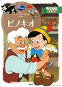 ピノキオ 2〜4歳向け/森はるな/斎藤妙子【2500円以上送料無料】