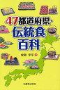 47都道府県・伝統食百科/成瀬宇平【2500円以上送料無料】
