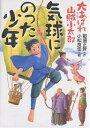 【100円クーポン配布中!】気球にのった少年 大あばれ山賊小太郎/那須正幹/小松良佳
