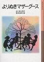 よりぬきマザーグース/谷川俊太郎/鷲津名都江【2500円以上送料無料】