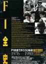F1全史 1976−1980/林信次/金子博【2500円以上送料無料】