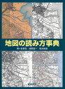 地図の読み方事典/西ヶ谷恭弘