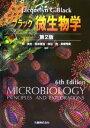 ブラック微生物学/JacquelynG.Black【2500円以上送料無料】