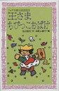 王さまちびっこおばけ/寺村輝夫【合計3000円以上で送料無料】