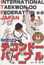 テコンドーバイブル I.T.F−Japan/黄進【2500円以上送料無料】