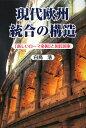 現代欧州統合の構造 「新しいローマ帝国」と国民国家/白鳥浩【2500円以上送料無料】