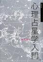 心理占星学入門/岡本翔子【RCP】