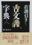 音訓引き古文書字典【後払いOK】【2500以上】