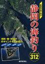 航空写真で見る静岡の海釣りベストポイント312【2500円以上送料無料】