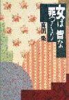 女は皆な罪つくり/富田隆【2500円以上送料無料】