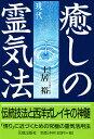癒しの現代霊気法 伝統技法と西洋式レイキの神髄/土居裕【2500円以上送料無料】