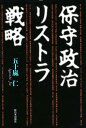 保守政治リストラ戦略/五十嵐仁【合計3000円以上で送料無料】