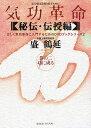 気功革命 〈秘伝・伝授編〉巻の2/盛鶴延【2500円以上送料無料】