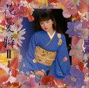 花・【カオル】・瞬(とき) 2/大出一博【2500円以上送料無料】