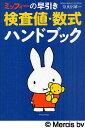 ミッフィーの早引き検査値・数式ハンドブック/奈良信雄【3000円以上送料無料】