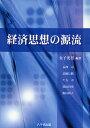 経済思想の源流/金子光男/長峰章【2500円以上送料無料】