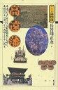 高遠藩 高遠コヒガンザクラは新宿御苑にも咲く。南信州の中心藩は、その高雅さを今に残す。/長谷川正次【