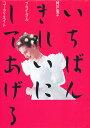 いちばんきれいにしてあげる 神戸保子ブライダルコーディネイト/神戸保子【3000円以上送料無料】