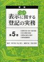 Q&A表示に関する登記の実務 第5巻/荒堀稔穂【2500円以上送料無料】
