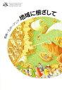 地域に根ざして 宮崎〜九州〜アジア/宮崎公立大学開学10周年記念論文集発行委【3000円以上送料無料】
