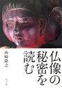 仏像の秘密を読む/山崎隆之【合計3000円以上で送料無料】
