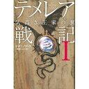 テメレア戦記 1/ナオミ・ノヴィク/那波かおり【2500円以上送料無料】