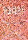 新歯周病学/栢豪洋【合計3000円以上で送料無料】