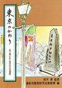 其它 - 東京のかおり 足で確かめた東京の文学遺跡/浦和市教育研究会国語部【2500円以上送料無料】