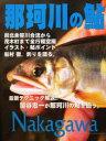 栃木の釣り那珂川の鮎/関谷忠一/下野新聞社出版部