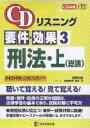 CDリスニング 要件・効果 3【2500円以上送料無料】
