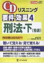 CDリスニング 要件・効果 4【2500円以上送料無料】