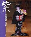 紫 藤間紫写真集/市川猿之助【2500円以上送料無料】