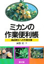 ミカンの作業便利帳 高品質化への作業改善/岸野功